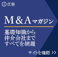 事業承継・会社売却・M&Aの仲介会社一覧サイト